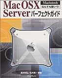 Mac OS X Serverパーフェクトガイド (Macintoshなんでも聞いて!)