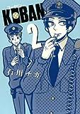 KOBAN / 石川 チカ のシリーズ情報を見る