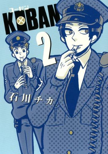 KOBAN (2) (バーズコミックス デラックス)の詳細を見る
