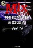 PDFを無料でダウンロード MIX 猟奇犯罪捜査班・藤堂比奈子 (角川ホラー文庫)