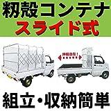 もみがらコンテナ スライド式 軽トラック 4反用1770×1280×1800 ケーエス製販 もみ殻コンテナ 籾殻コンテナ 代不