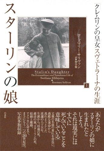 スターリンの娘(上):「クレムリンの皇女」スヴェトラーナの生涯