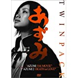 あずみ2 ツインパック [DVD]