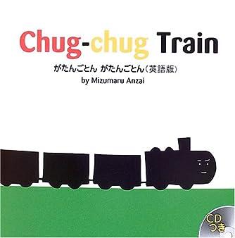 Chug-chug Train―がたんごとんがたんごとん(英語版) (R.I.C.Story Chest)