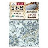 メリーナイト サックス シングル 日本製 綿100% 着脱簡単 毛布カバー 「アラベスク」 5842-75-76