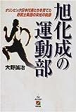 旭化成の運動部オリンピック日本代表たちを育てた野武士集団の栄光の軌跡