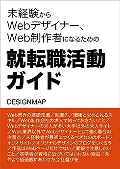 [DESIGNMAP]の未経験からWebデザイナー、Web制作者になるための就転職活動ガイド【第2版】 (DESIGNMAP BOOKS)