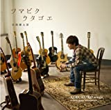 ツマビクウタゴエ〜KOBUKURO songs, acoustic guitar instrumentals〜