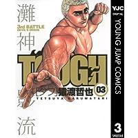 TOUGH―タフ― 3 (ヤングジャンプコミックスDIGITAL)