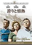 誇りと情熱 [DVD]
