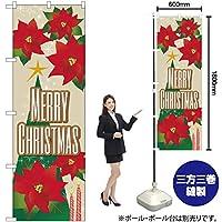 のぼり GNB-3245 MERRYCHRISTMAS ポインセチア(受注生産)