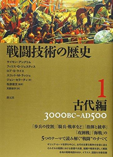 戦闘技術の歴史1 古代編の詳細を見る