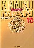 キン肉マン (15) (集英社文庫―コミック版)