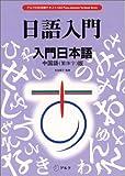 日語入門〈中国語(繁体字)版〉―入門日本語 (アルクの日本語テキスト)