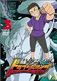 ドラゴンドライブ(3) [DVD]