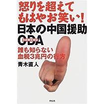 怒りを超えてもはやお笑い!日本の中国援助ODA―誰も知らない血税3兆円の行方