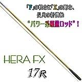 ダイワ  ロッド ヘラ FX 17