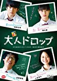 大人ドロップ[DVD]