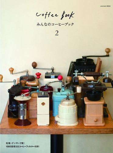 みんなのコーヒーブック2 北欧・デンマーク発! 1000回使えるコーヒーフィルター付き! (エンターブレインムック)