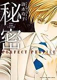 秘密 パーフェクトプロファイル (花とゆめコミックス)
