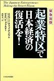 緊急出版 起業特区で日本経済の復活を!