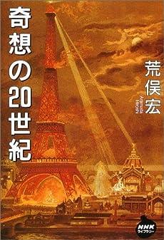 奇想の20世紀 (NHKライブラリー)