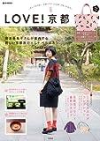 LOVE! 京都 (e-MOOK 宝島社ブランドムック)
