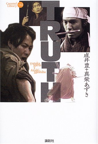 TRUTH (CARAMEL LIBRARY)の詳細を見る