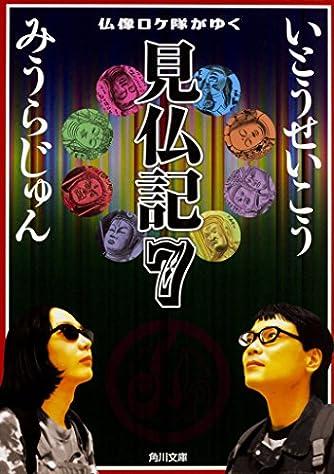 仏像ロケ隊がゆく 見仏記7 (角川文庫)