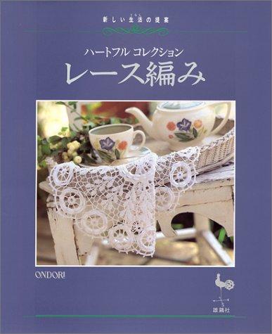 レース編み―新しい生活(くらし)の提案 ハートフルコレクションの詳細を見る