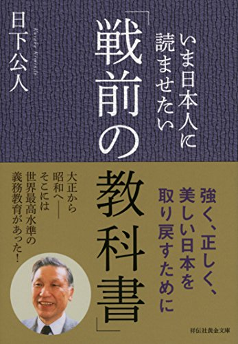 [画像:いま日本人に読ませたい「戦前の教科書」 (祥伝社黄金文庫)]