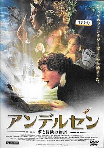 アンデルセン-夢と冒険の物語- [DVD]の詳細を見る