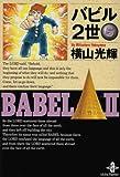 バビル2世 (5) (秋田文庫)