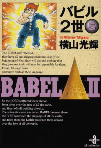 バビル2世 (5) (秋田文庫)の詳細を見る