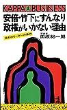 安倍・竹下にすんなり政権がいかない理由―日本のリーダーの条件 (カッパ・ビジネス) 画像