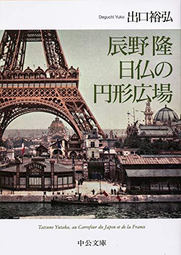 辰野隆 日仏の円形広場 (中公文庫 て)