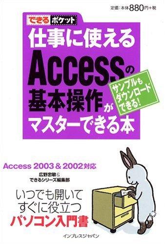 できるポケット 仕事に使えるAccessの基本操作がマスターできる本の詳細を見る