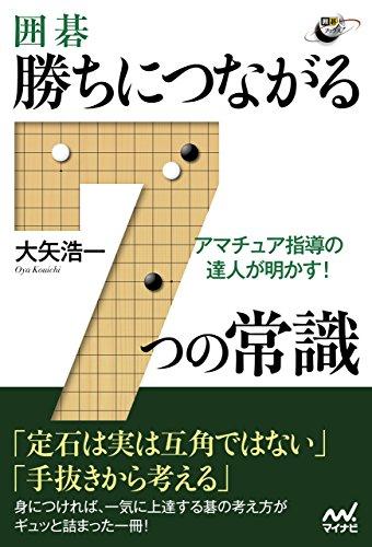 アマチュア指導の達人が明かす! 囲碁・勝ちにつながる7つの常識 (囲碁人ブックス)