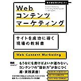 Amazon.co.jp: Webコンテンツマーケティング サイトを成功に導く現場の教科書 電子書籍: 株式会社日本SPセンター: Kindleストア