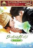 コンパクトセレクション シークレット・ガーデン DVD BOX I[DVD]