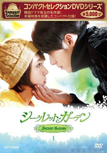 コンパクトセレクション シークレット・ガーデン DVD BOXI