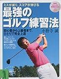 最強のゴルフ練習法 (PHPビジュアル実用BOOKS)