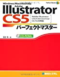 Adobe Illustrator CS5パーフェクトマスター(Illustrator CS5/CS4/CS3/CS2/CS/10/9対応、Win/Mac両対応、CD-ROM付) (Perfect Master 116)