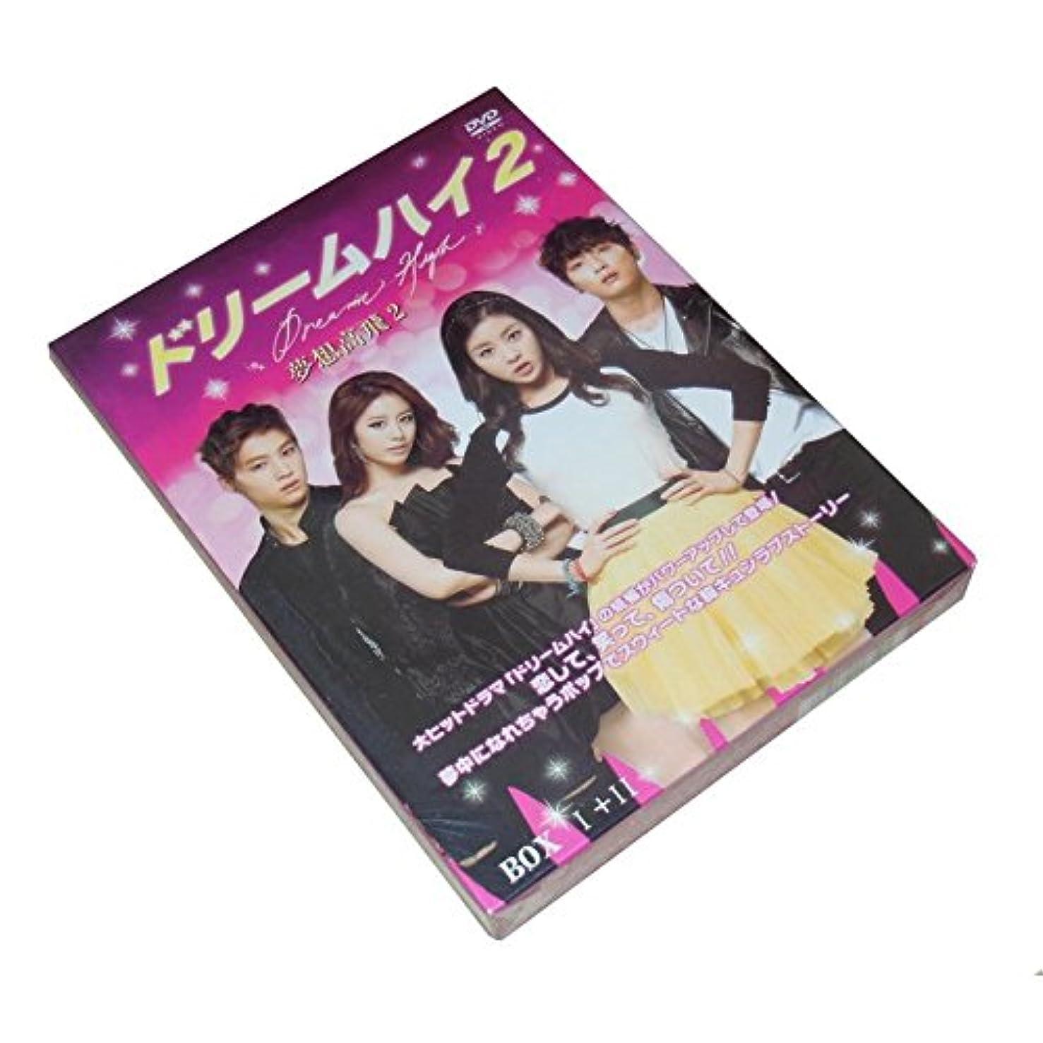 ドリームハイ2 BOXI+II 2012 主演: チョン?ジヌン