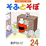 そふとそぼ(24)