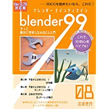 Blender99 きっと絶対に挫折しない3DCG入門 08 (Newday Newlife 出版部)