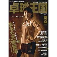 卓球王国 2007年 06月号 [雑誌]