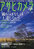 アサヒカメラ 2019年 09 月号 [雑誌]