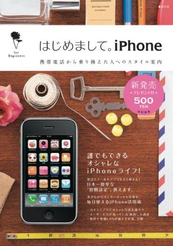 はじめまして。iPhone〜携帯電話から乗換えた人へのスタイル案内〜の詳細を見る