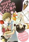 夏期限定 トロピカルパフェ事件(後)(完) (Gファンタジーコミックス)